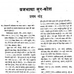 Brajbhasha Soor-Kosh Part -1 by केसरी नारायण शुक्ल - Kesari Narayan Shukl