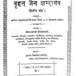Brihat Jain Shabdanarv Dwitiya Khand by श्रीमान ब्रह्मचारी सीतल प्रसाद - Shriman Bramhchari Seetalprasad