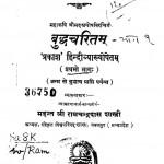 Buddha Charita  by रामचंद्रदास शास्त्री - Ramchandra Shastri
