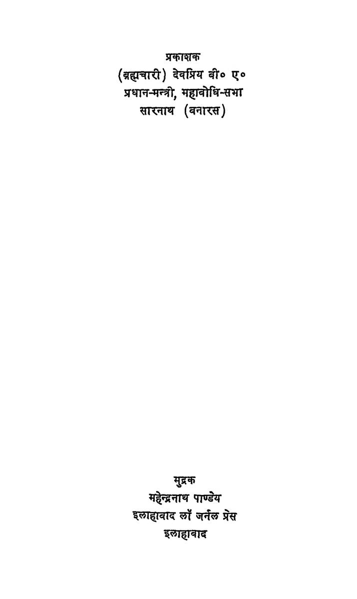 Book Image : बुध्द वचन - BUDDHA VACHAN