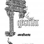 Buddhcharit by पंडित काशीनाथ - Pandit Kashinath