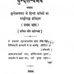 Bundel Baivawa by गौरीशंकर द्विवेदी - Gaurishankar Dwivedi
