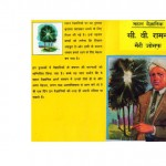 C. V. RAMAN by अरविन्द गुप्ता - Arvind Guptaमैरी जोसफ़ -MARY JOSEPH