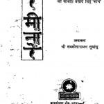 Chaarminaara by कामता प्रसाद - Kamta Prasad