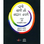 CHALO KHATRE KO VARDAN BANAYEN by अरविन्द गुप्ता - Arvind Guptaकमला भसीन - KAMALA BHASINबिंदिया थापर - BINDIA THAPAR