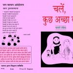 CHALO KUTCH ACHCHA KAREN by अरविन्द गुप्ता - Arvind Guptaमुनरो लीफ- MUNRO LEAF