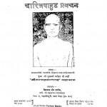 Charitrapahud Pravachan by खेमचन्द जैन - Khemchand Jain
