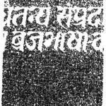 Chatanya Sampradai Ka Brajbhasha Kavya by उषा गोयल - Usha Goyal
