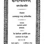 Chhaandogyopanishadu by रायबहादुर बाबू जालिमसिंह - Rai Bahadur Babu Zalim Singh