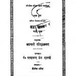 Chhah Dhala Ac 509 by परमानन्द जैन - Parmanand Jainब्रह्मचारी शीतल प्रसाद - Brahmachari Shital Prasad