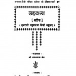 Chhahdala by पं. दौलतराम जी - Pt. Daulatram Jiमगनलाल जैन - Maganlal Jain
