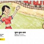 CHHUK, CHHUK, CHHAK by पुस्तक समूह - Pustak Samuhविनीता कृष्णा - VINITA KRISHNA