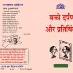 CHILDREN MIRRORS AND REFLECTION by अरविन्द गुप्ता - Arvind Guptaजोस एलस्टगीस्ट -JOS ELSTGEEST