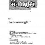 Chintan Ki Mano Bhumi by उपाध्याय अमर मुनि - Upadhyay Amar Muni