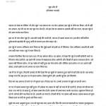 CHOOHA AUR MAIN by अरविन्द गुप्ता - Arvind Guptaहरिशंकर परसाई -HARISHANKAR PARSAI