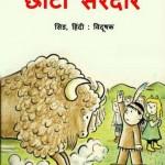CHOTA SARDAR by अरविन्द गुप्ता - Arvind Guptaसिड -SID
