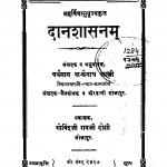 Daanashaasanam by वर्धमान पार्श्वनाथ शास्त्री - Vardhaman Parshwanath Shastri