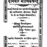 Daanveer Manikchandra by शीतलप्रसादजी - Sheetalprasadji