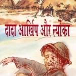 DADA, ARKHIP AUR LYONKA by अरविन्द गुप्ता - Arvind Guptaमेक्सिम गोर्की - MAXIM GORKY
