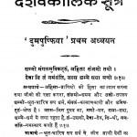 Daishvaikalik Sutra by रतनलाल डोशी - Ratanlal Doshi