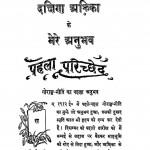 Dakshin Afrika Ke Mere Anubhav by आर. सहगल - R. Sahgal