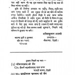 Danik Jain Dharmcharya by अजीतकुमार शास्त्री - Ajitkumar Shastri