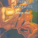 DANKO KA JALTA HUA HRIDAY by अरविन्द गुप्ता - Arvind Guptaमेक्सिम गोर्की - MAXIM GORKY