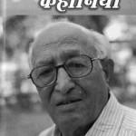 DAS PRATINIDHI KAHANIYAN by पुस्तक समूह - Pustak Samuhविजयदान देथा - Vijaydan Detha