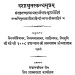 Dasha Shrut Skandh Sutram by आत्माराम जी महाराज - Aatnaram Ji Maharaj