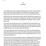 Daur by अरविन्द गुप्ता - Arvind Guptaममता कालिया - Mamta Kalia