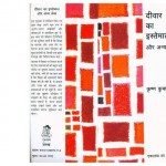 DEEWAR KA ISTEMAL AUR ANYA LEKH by कृष्ण कुमार - Krishn Kumarपुस्तक समूह - Pustak Samuh