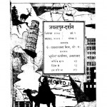 Desh Darshan -Sept.1944 by रामनारायण मिश्र - Ramnarayan Mishra