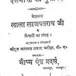 """Deshbhakti Ki Pukaar """"Lala Lajpat Ray Ke Vicharon Ka Sangrah"""" by नारायण प्रसाद अरोड़ा - Narayan Prasad Arora"""