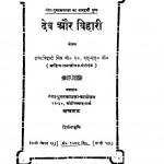 Dev aur Bihaari by कृष्ण बिहारी मिश्र - Krishn Bihari Mishr