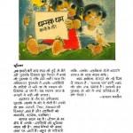 DHAMMAK DHAM by कमला भसीन - KAMALA BHASINपुस्तक समूह - Pustak Samuh