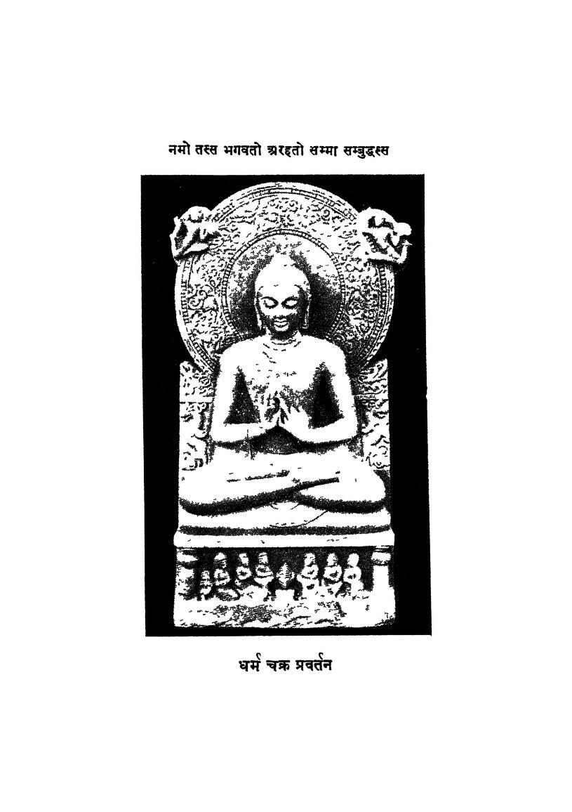 DHAMMAPAD - PALI AND HINDI by अरविन्द गुप्ता - Arvind Guptaभदन्त आनन्द कौसल्यायन - Bhadant Anand Kausalyayan