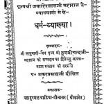 Dharam Vyakhya by हुक्मीचंद जी -Hukmichand Ji