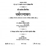 Dharamratnakar by आदिनाथ नेमिनाथ उपाध्ये - Aadinath Neminath Upadhye