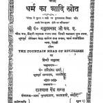 Dharm Ka Aadi Srot by गंगाप्रसाद - Gangaprasad