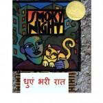 DHUYEN BHARI RAAT by अरविन्द गुप्ता - Arvind Guptaईव -EVE