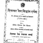 Digambar Jain Siddhant Darpan by रामप्रसाद शास्त्री - Ramprasad Shastri