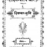 Digambartav Aur Digambar Muni by कामताप्रसाद जैन - Kamtaprasad Jain