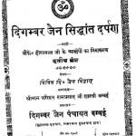 Digamber Jain Sidhdant Darpan by रामप्रसाद शास्त्री - Ramprasad Shastri