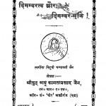 Digamberatva Aur Digamber Muni by कामताप्रसाद जैन - Kamtaprasad Jain