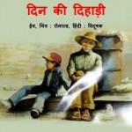 DIN KI DIHADI by अरविन्द गुप्ता - Arvind Guptaईव -EVE