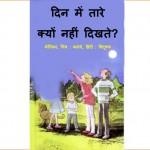 DIN MEIN TARE KYOON NAHIN DIKHTE  by अरविन्द गुप्ता - Arvind Guptaमेल्विन -MELVIN