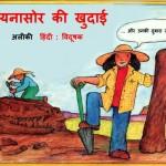 DINOSAUR KI KHUDAI by अरविन्द गुप्ता - Arvind Guptaअलीकी -ALEEKI