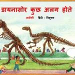 DINOSAUR KUCH ALAG HOTE HAIN by अरविन्द गुप्ता - Arvind Guptaअलीकी -ALEEKI