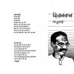 DIVASWAPNA by अरविन्द गुप्ता - Arvind Guptaगिजुभाई बढेका -GIJUBHAI BADHEKA