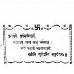 Diwakar Divya Jyoti [ Vol. - 10 ] by मिश्रीमल जी महाराज - Mishrimal Ji Maharaj